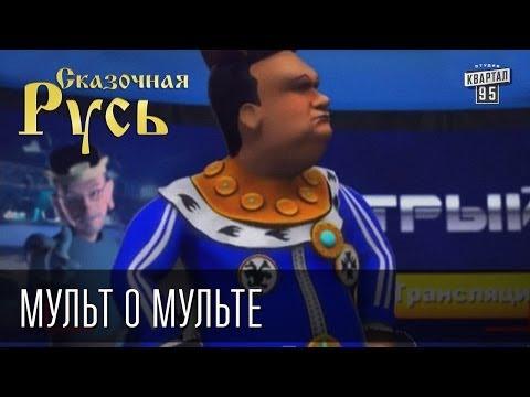 Сказочная Русь «Мульт о Муль...