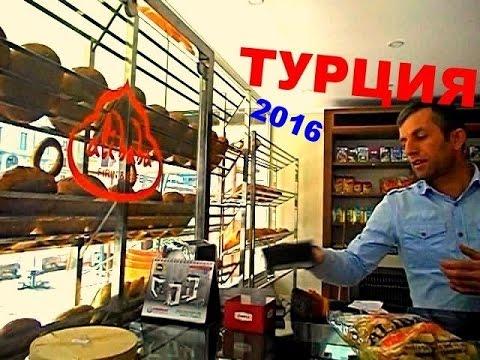 Турция ► Дикие ЦЕНЫ НА ХЛЕБ и интернет!