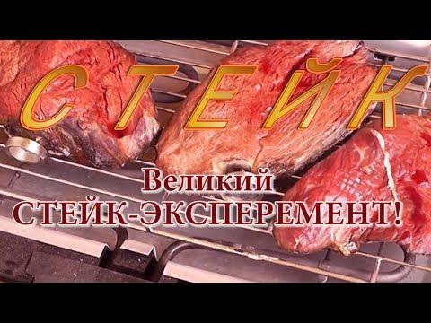 Стейк из говядины. Рецепт как приготовить это блюдо, или великий стейк - эксперемент.