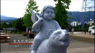 静岡県小山町の紹介(2015年版)