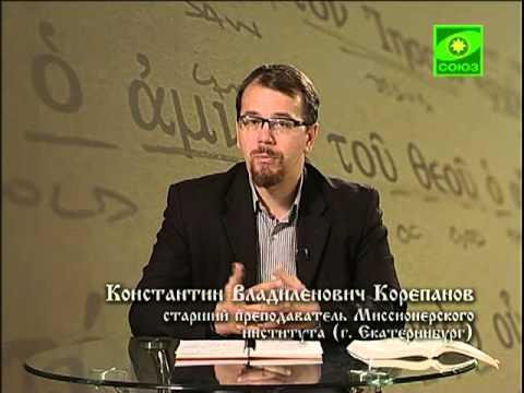 Исследуйте Писания Лекции Константина Корепанова Скачать