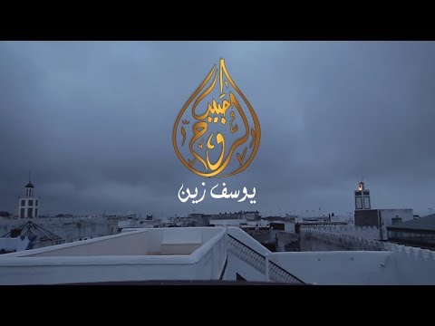 حبيب الروح /يوسف زين