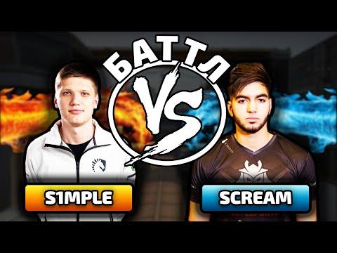 VERSUS: SCREAM VS S1MPLE - КТО КРУЧЕ? (баттл лучших про игроков в CS:GO)