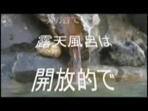 混浴温泉・福島県・二岐温泉・大丸あすなろ荘.mpg