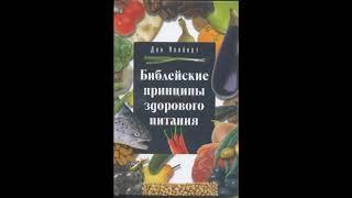 Библейские принципы здорового питания  Глава 2