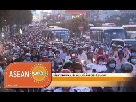 ASEAN Sunday 23/8/58 : ชาวเวียดนามเรียกร้องจับปรับผู้ขับขี่บีบแตรเสียงดัง