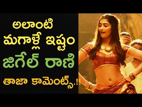 Actress Pooja Hegde About Life partner Details / Telugu movies / Tollywood latest News / ESRtv