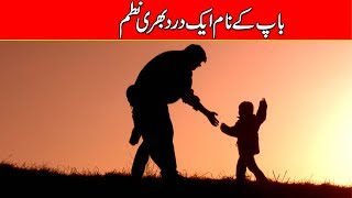 A Beutifull Poem For Father ! Baap Ke Naam Ek Nazam Urdu/Hindi