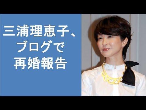 三浦理恵子の画像 p1_32