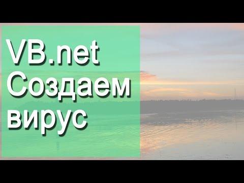 VB.net - Создаем вирус-шутку