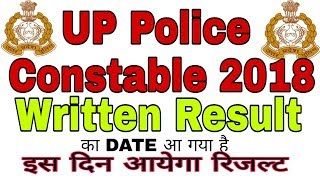 UP Police Constable Result 2018 Written Exam PET PST Result
