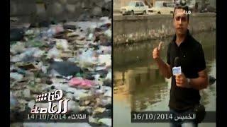 #هنا_العاصمة | استجابة لحملة البرنامج .. المحافظة تقوم بتطهير ترعة المنصورية من المخلفات