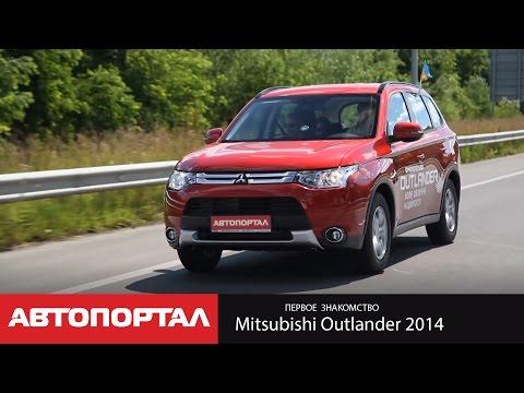 Тест Mitsubishi Outlander 2014 New от АвтоПортал