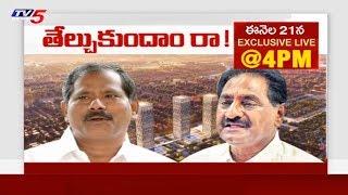 అమరావతా భ్రమరావతా..? తేల్చుకుందాం రా..! | TV5 Murthy Exclusive LIVE @4PM Tomorrow