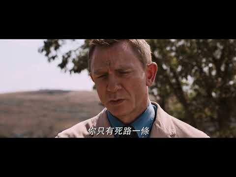 【007生死交戰】主題曲篇