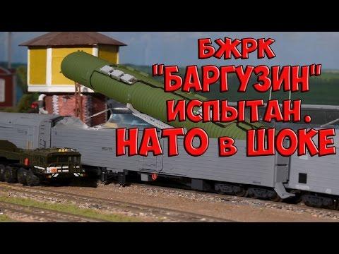БЖРК  БАРГУЗИН вновь на страже России  НАТО взвыло