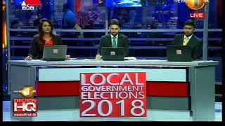 Local Government Election 2018 Sri Lanka fourteenth result - Sirasa Newsfirst.lk ඡන්ද ප්රතිඵල