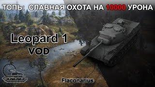 Leopard 1 Топь: Славная охота! 10000 урона!