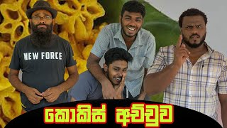 Kokis Achchuwa | Mastha Production