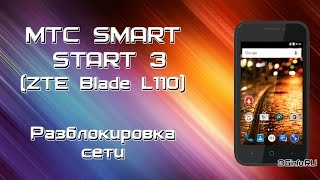 МТС Smart Start 3. Разблокировка сети