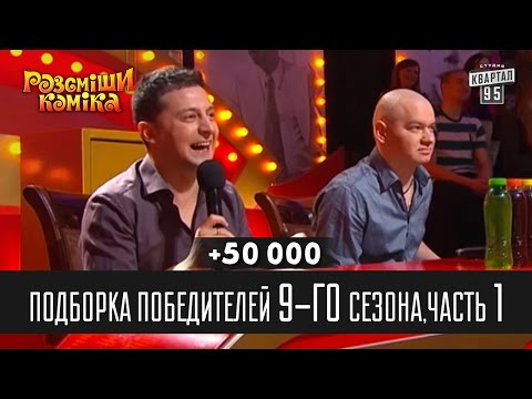 +50 000 - Подборка победителей 9-го сезона, часть 1 | Рассмеши комика 2014