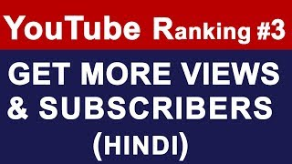 YouTube Ranking #3 | How To Get 10K More Views & Subscribers On a YouTube Channel | Trick & Tip