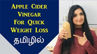 How to make Apple Cider Vinegar In Tamil | Lose 5 KGS | Organic ACV For WEIGHT LOSS