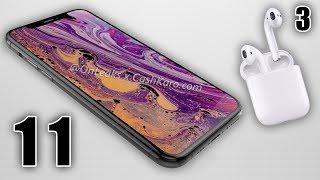 AirPods 3 este año y iPhone 11 - ¡Nuevas imágenes!