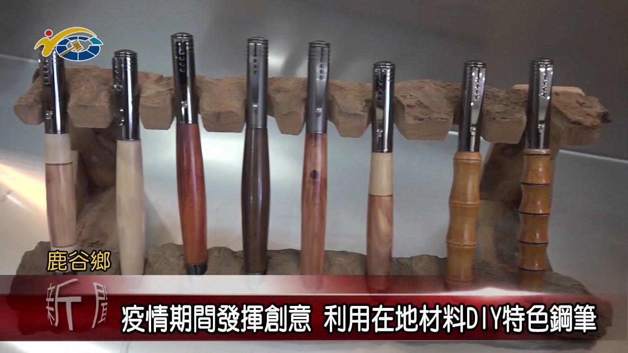20210715 民議新聞 疫情期間發揮創意 利用在地材料DIY特色鋼筆
