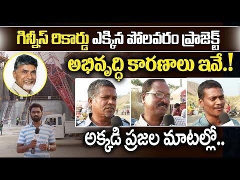 పోలవరం ప్రాజెక్ట్ గిన్నిస్ రికార్డు కారణాలు ఇవే.! | Polavaram Guinness World Record | CM Chandrababu