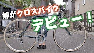 僕の嫁がクロスバイクデビューしたので紹介します!