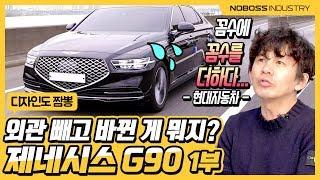 [Review]  제네시스 G90 리뷰 1부 _ 노사장