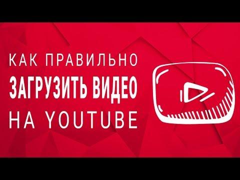 Как загрузить видео на YouTube. Правильная загрузка видео на youtube