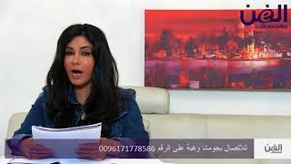 Episode 3 -  توقعات جومانا وهبي السياسية للبنان