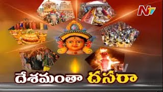Dussehra Celebrations Across India | Vijayadashami Festival | Special Focus | NTV