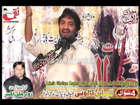 Zakir Mali Muntazir Mehdi 4 Shawal 2019 ilyas Colony Gujranwala
