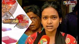 Nanpagal 100 NEWS | 24/07/2017 | Puthiya Thalaimurai TV