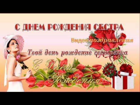 Поздравить сестру с днем рождения видео