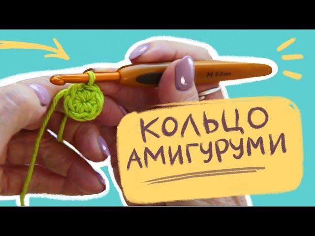 КОЛЬЦО АМИГУРУМИ. ВСЕ СЕКРЕТЫ!!! Вязание крючком для начинающих. HOW TO CROCHET A MAGIC CIRCLE