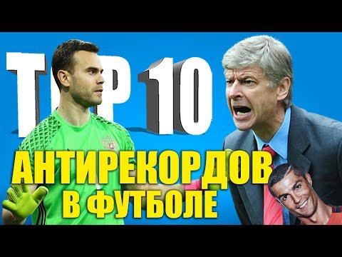ТОП-10 антирекордов в футболе