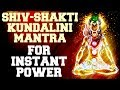 SHIV-SHAKTI KUNDALINI MANTRA  FOR INSTANT BOOST IN POWER & CONFIDENCE : RESULTS IN 5 MINUTES thumbnail