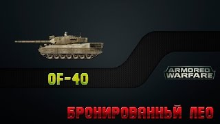 Armored Warfare | OF 40 | Премиум Leopard с бронёй