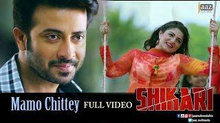 Download Mamo Chitte | Rabindra Sangeet | Shakib Khan | Srabanti | Arijit Singh | Shikari Bengali Movie 2016 3Gp Mp4