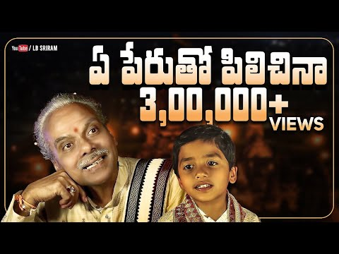L B Sriram's Ye Perutho Pilichinaa | Latest Telugu Short Film 2017 | LB Sriram He'ART' Films streaming vf