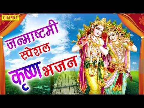 कृष्ण जन्मआष्ट्मी स्पेशल भजन : नन्द के दुलारे || Most Popular Krishna Janmashtami 2017