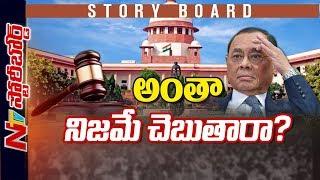 సంచలం రేపుతున్న సుప్రీం కోర్టు ప్రధాన న్యాయమూర్తిపై లైంగిక ఆరోపణలు || Story Board