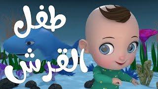 اغنية طفل القرش  | اغاني اطفال  - Baby shark in arabic