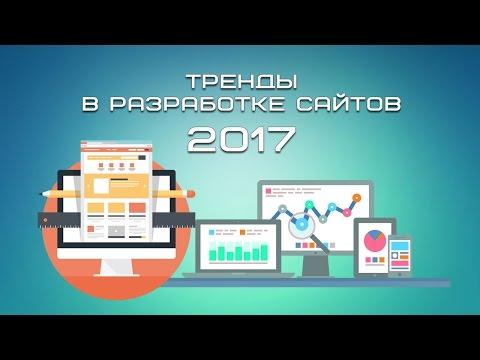 Тренды дизайна сайта 2017