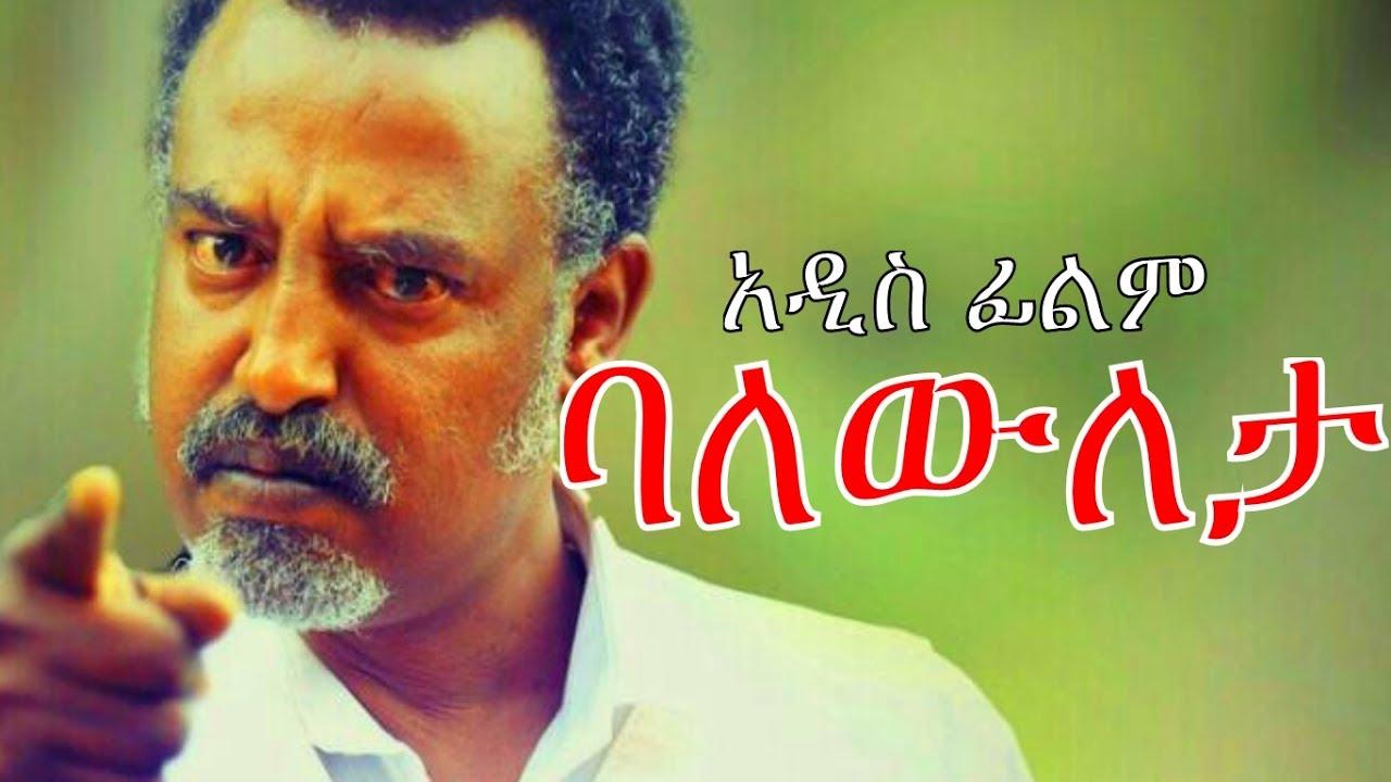 New Ethiopia Amharic Movie 2017 - Baleweleta