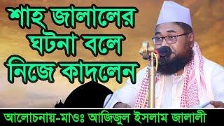 Bangla Waz Mawlana Ajijul islam Jalali হৃদয় কাড়া ওয়াজ